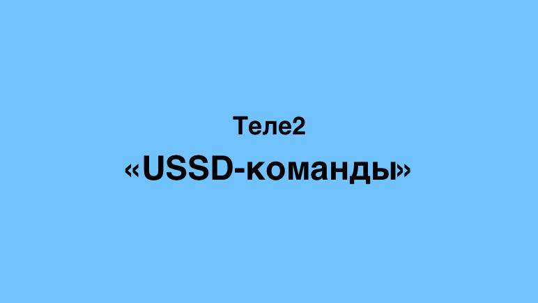 команды Теле2 Казахстан