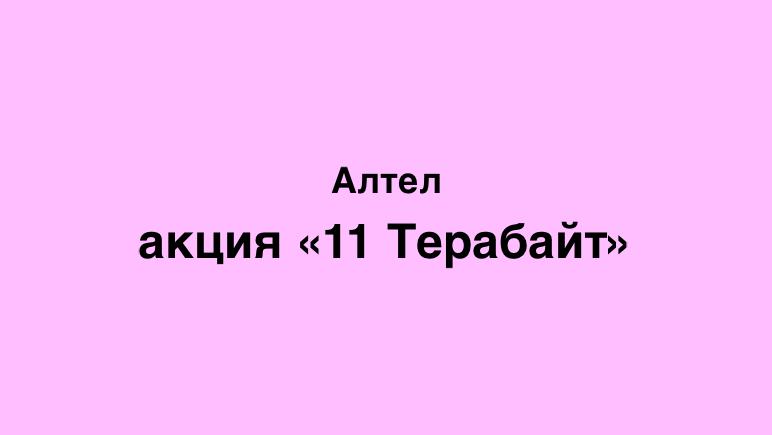 Акция «11 Терабайт» от Алтел Казахстан
