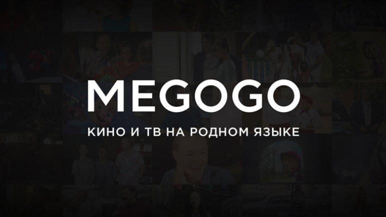 Megogo на Теле2 и Алтел