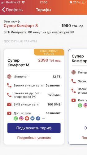 подключение тарифа через приложение Актив КЗ