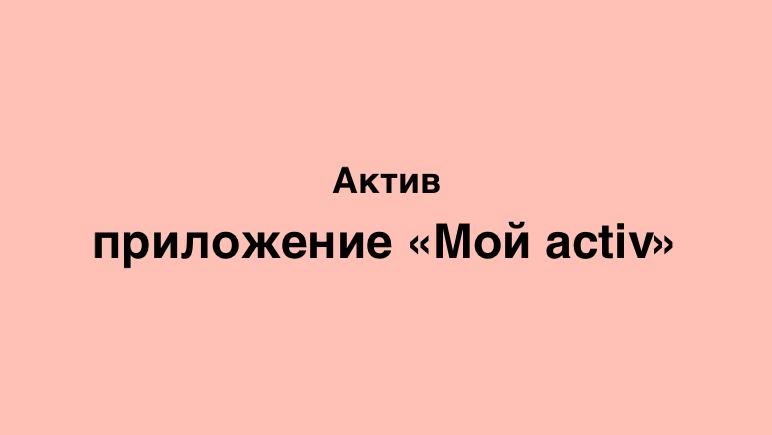 приложение Мой activ Казахстан
