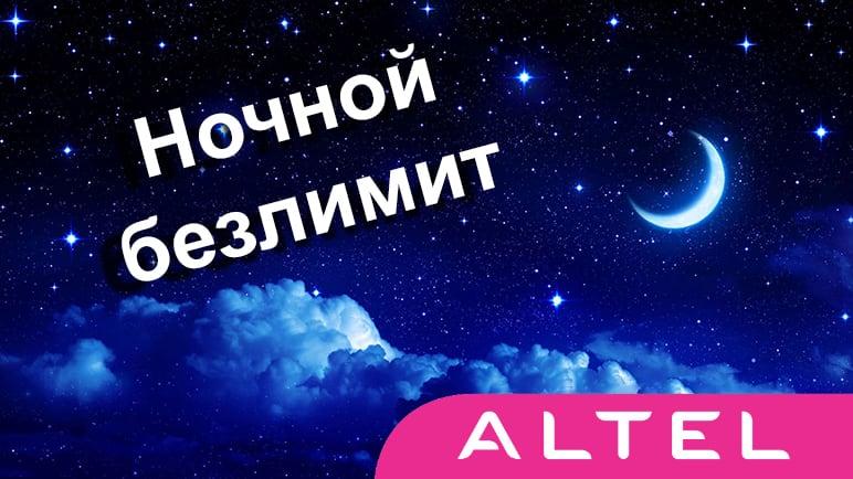 Ночной безлимит Алтел 4G Казахстан