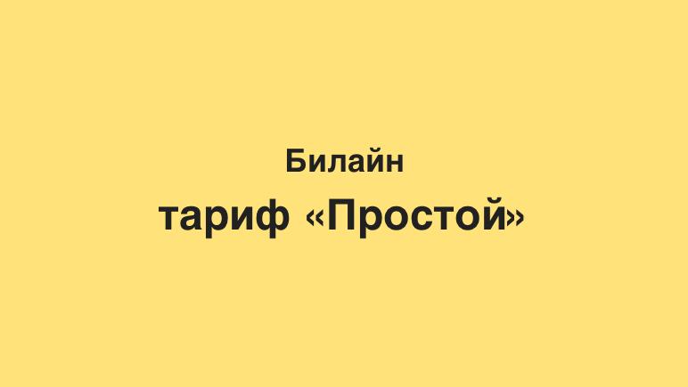 Тариф «Простой» от Билайн Казахстан