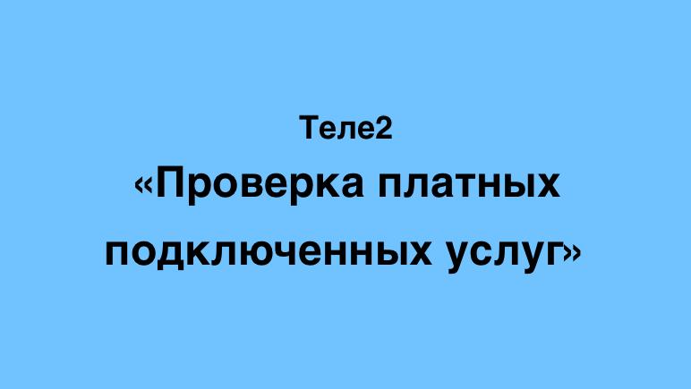 как узнать подключенные платные услуги на Теле2 Казахстан