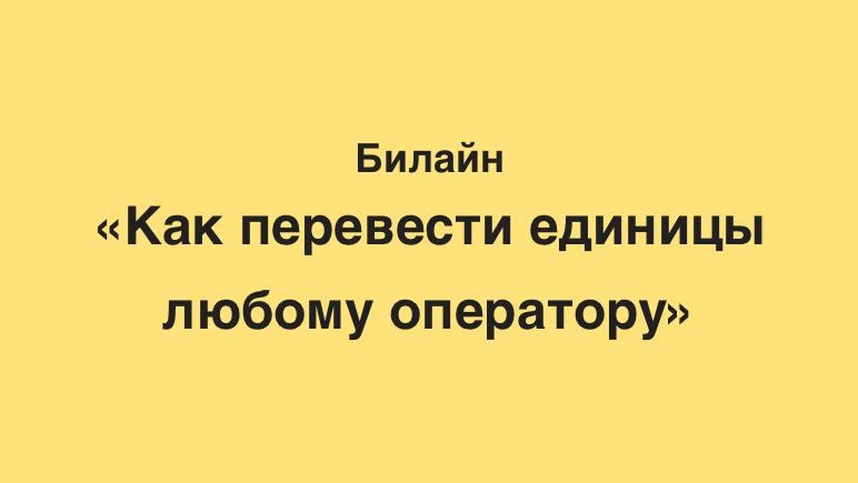 Как перевести баланс с Билайна на Актив, Алтел, Kcell или Теле2 в Казахстане