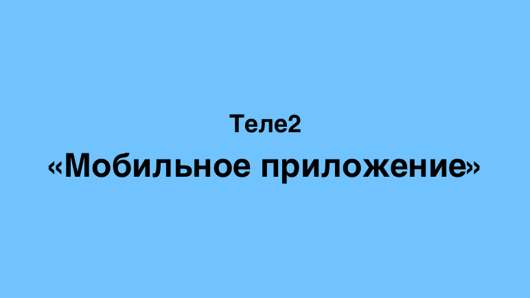 приложение Теле2 Казахстан