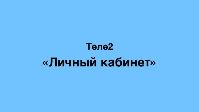 личный кабинет Теле2 Казахстан