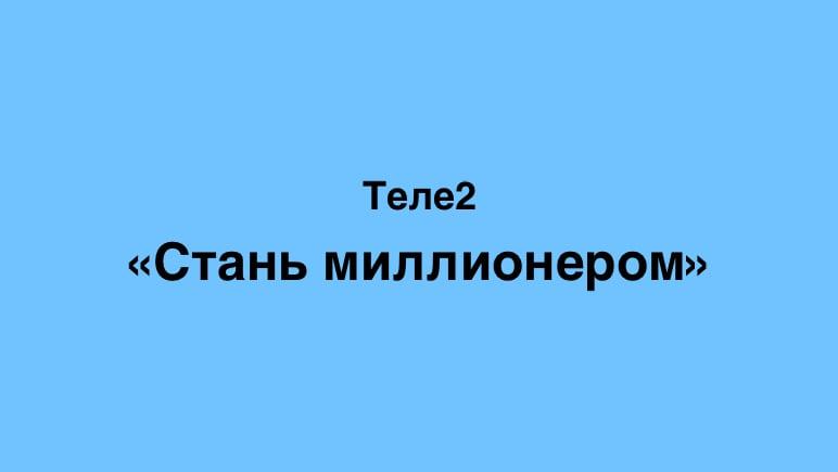 Акция «Стань миллионером» от Теле2 Казахстан