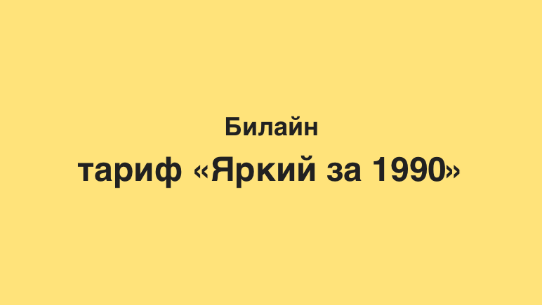 Тариф Яркий за 1990 от Билайн Казахстан