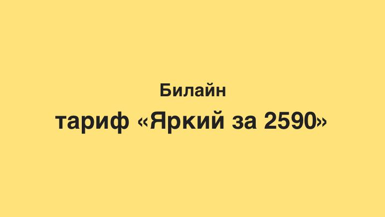 Тариф Яркий за 2590 от Билайн Казахстан