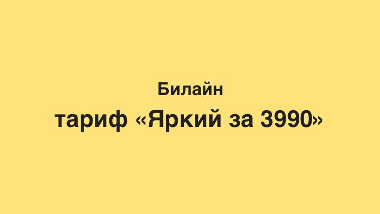 Тариф Яркий за 3990 от Билайн Казахстан