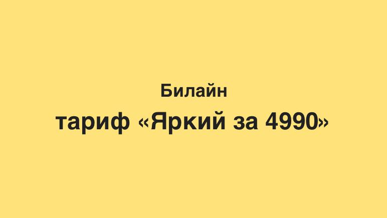 Тариф Яркий за 4990 от Билайн Казахстан