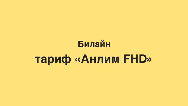 тариф Анлим FHD от Билайн