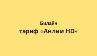 тариф Анлим HD от Билайн КЗ