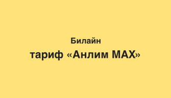 тариф Анлим MAX от Билайн
