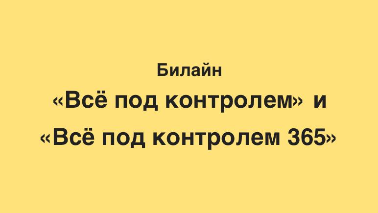 Тарифы «Все под контролем» от Билайн Казахстан
