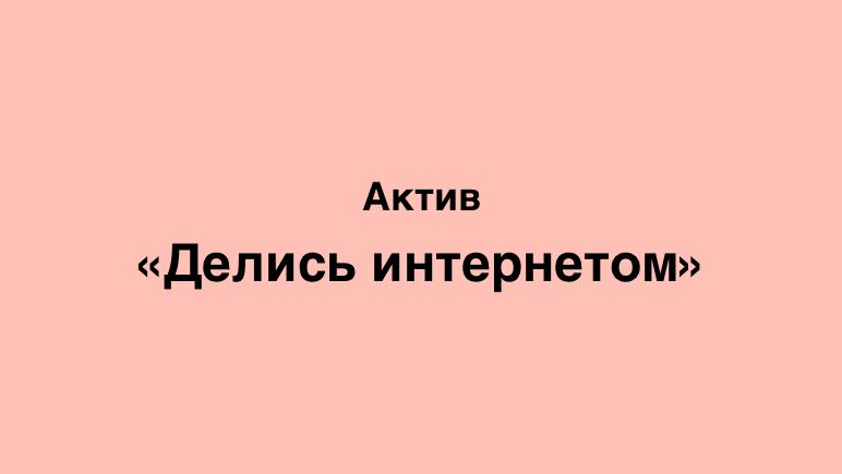 Делись интернетом в Актив Казахстан